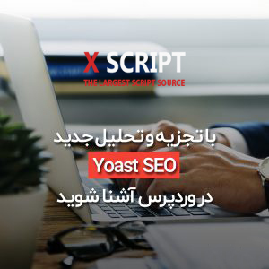 با تجزیه و تحلیل جدید Yoast SEO نسخه ۱۰ در وردپرس آشنا شوید