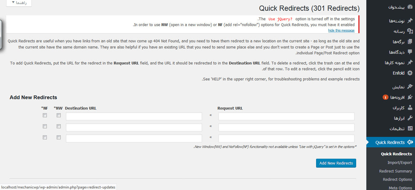 افزونه Quick Page/Post Redirect Plugin