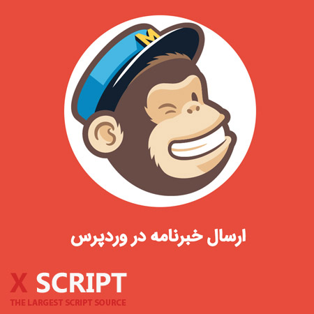 افزونه MailChimp for WordPress