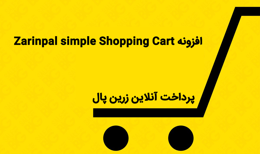 افزونه Zarinpal simple Shopping Cart