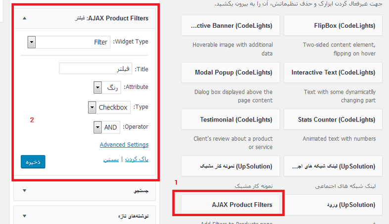 افزونه Advanced AJAX Product Filters