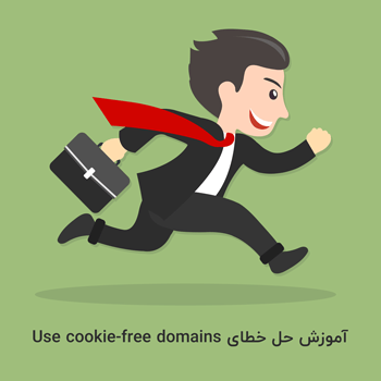 حل خطای Use cookie-free domains
