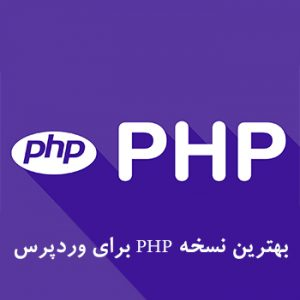 best-php-version