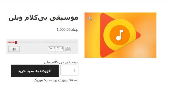 افزونه Music Player for WooCommerce