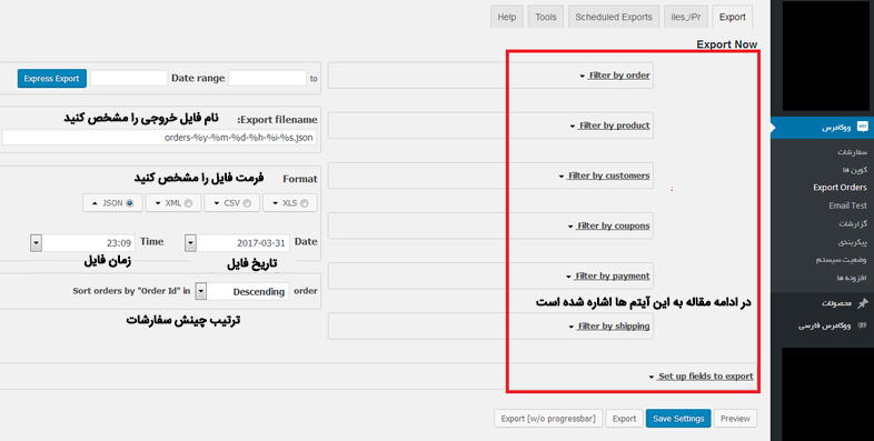 افزونه Advanced Orders Export For WooCommerce