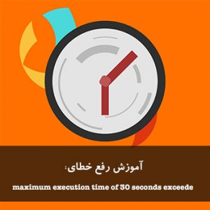 آموزش رفع خطای limit execution time of 30 seconds exceeded