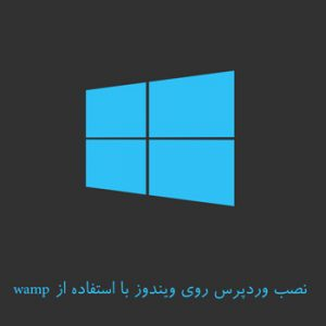 install-wordpress-on-windows-wamp