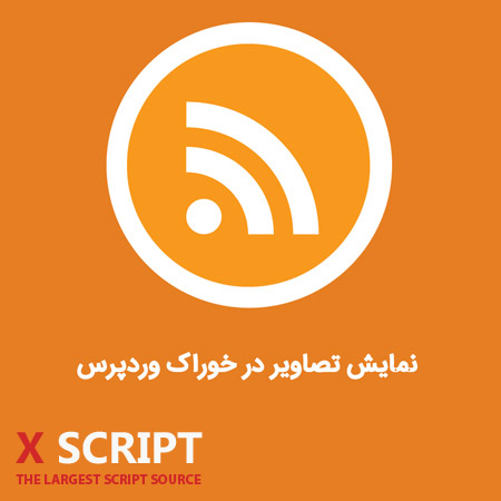 افزونه Featured Images in RSS & Mailchimp Email