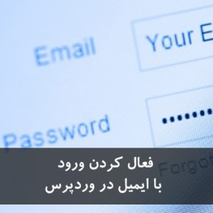 wp-email-login